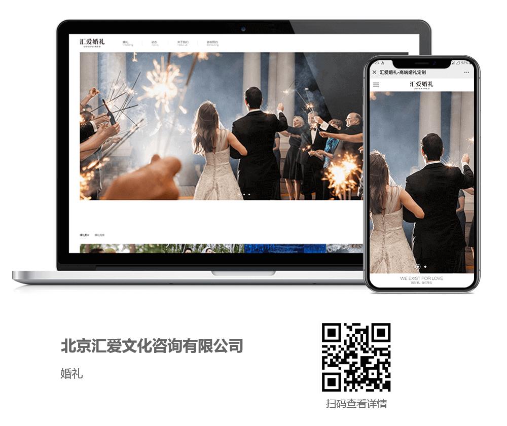 婚礼网站建设案例,婚礼网站开发案例