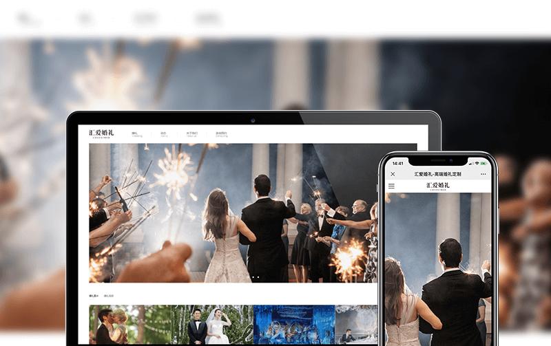 婚礼网站建设-扶余网站建设案例