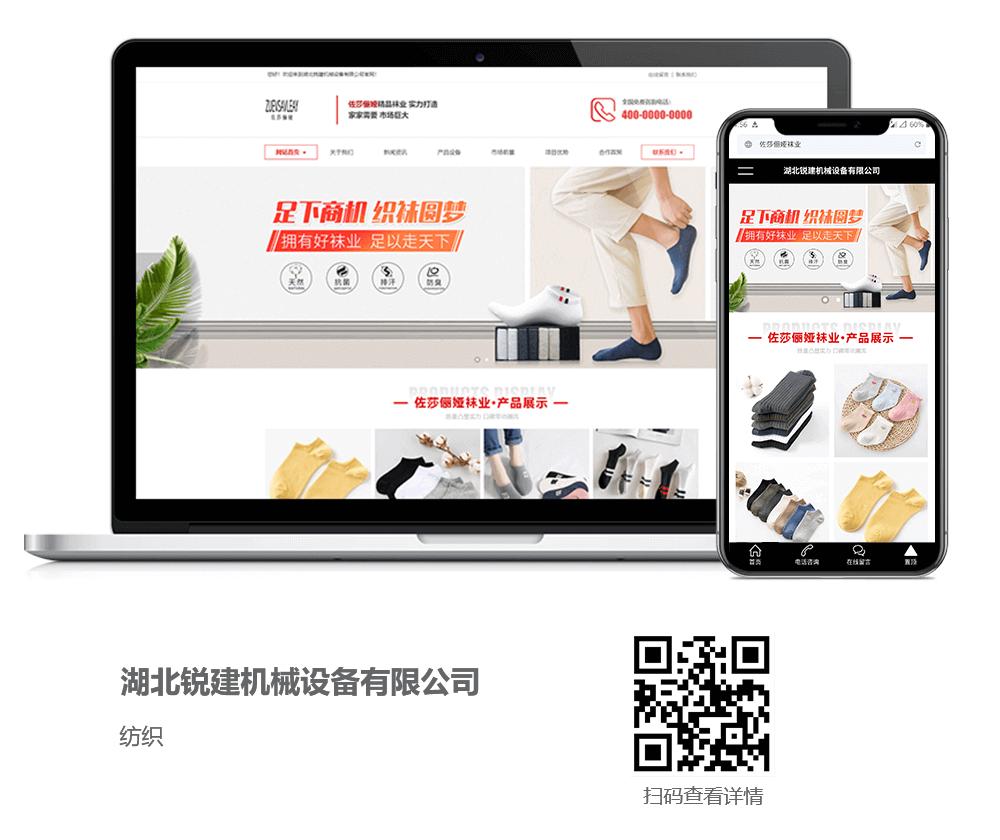 纺织网站建设案例,纺织网站开发案例