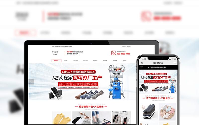 纺织网站建设-小程序开发案例