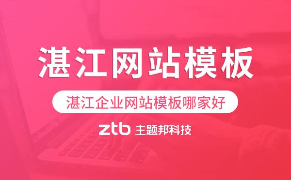 湛江企业网站模板哪家好,湛江网站模板