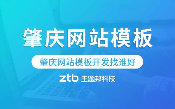 肇庆网站模板开发找谁好,肇庆模板建站