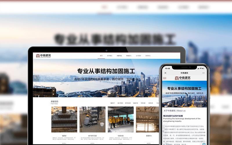 建筑网站建设-小程序开发案例