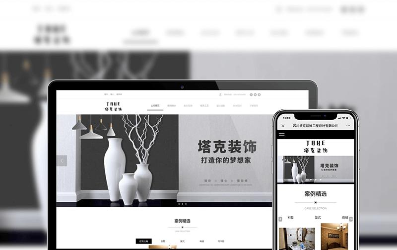 装饰网站建设-小程序开发案例