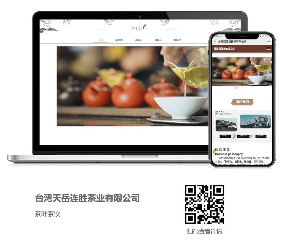 茶叶网站建设案例,茶叶网站开发案例