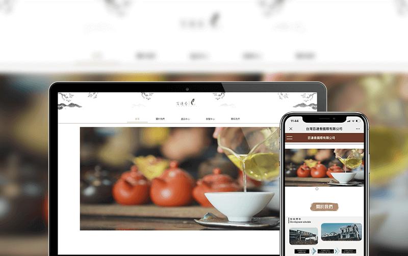 茶叶网站建设-小程序开发案例