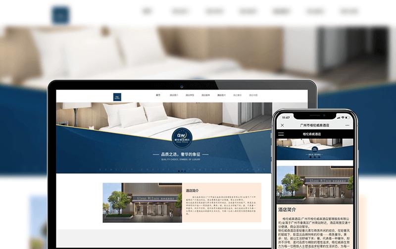 酒店网站建设-小程序开发案例