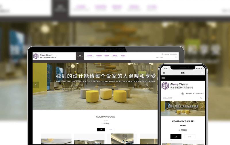 家装网站建设-小程序开发案例