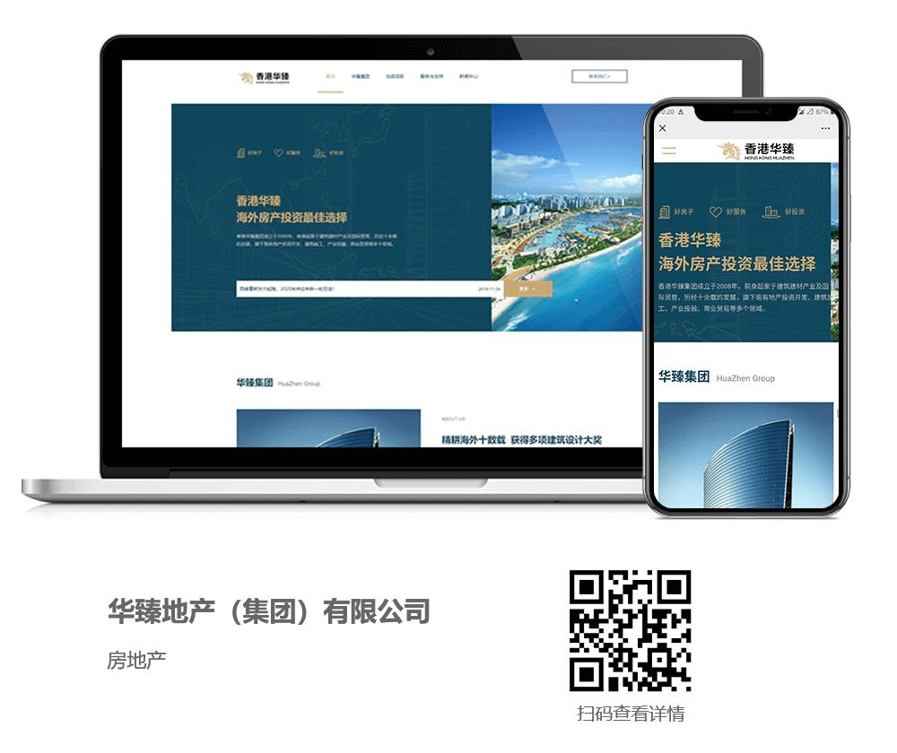 房地产网站建设案例,房地产网站制作案例