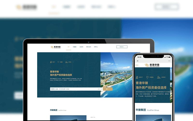 房地产网站制作-小程序开发案例