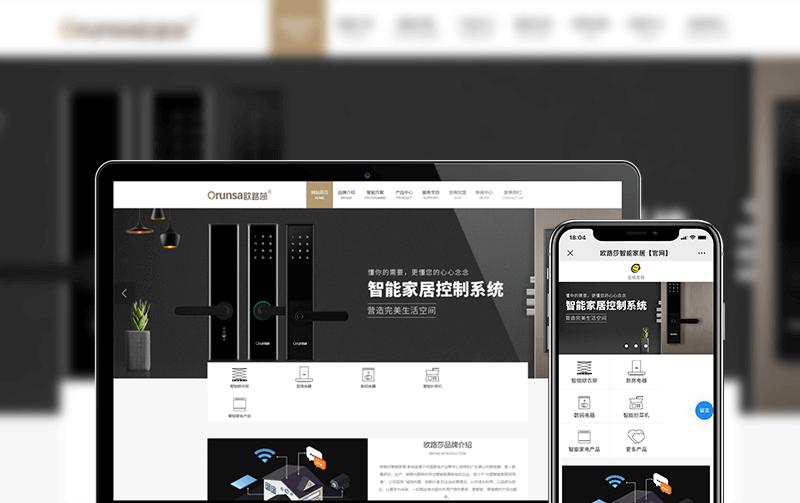 家电网站建设-天津网站建设案例