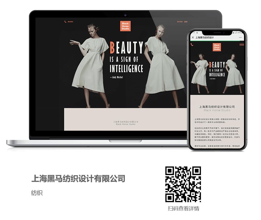 纺织网站建设案例,纺织网站制作案例