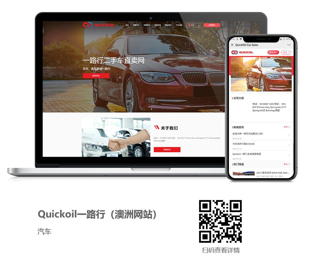 汽车网站开发案例,汽车网站制作案例