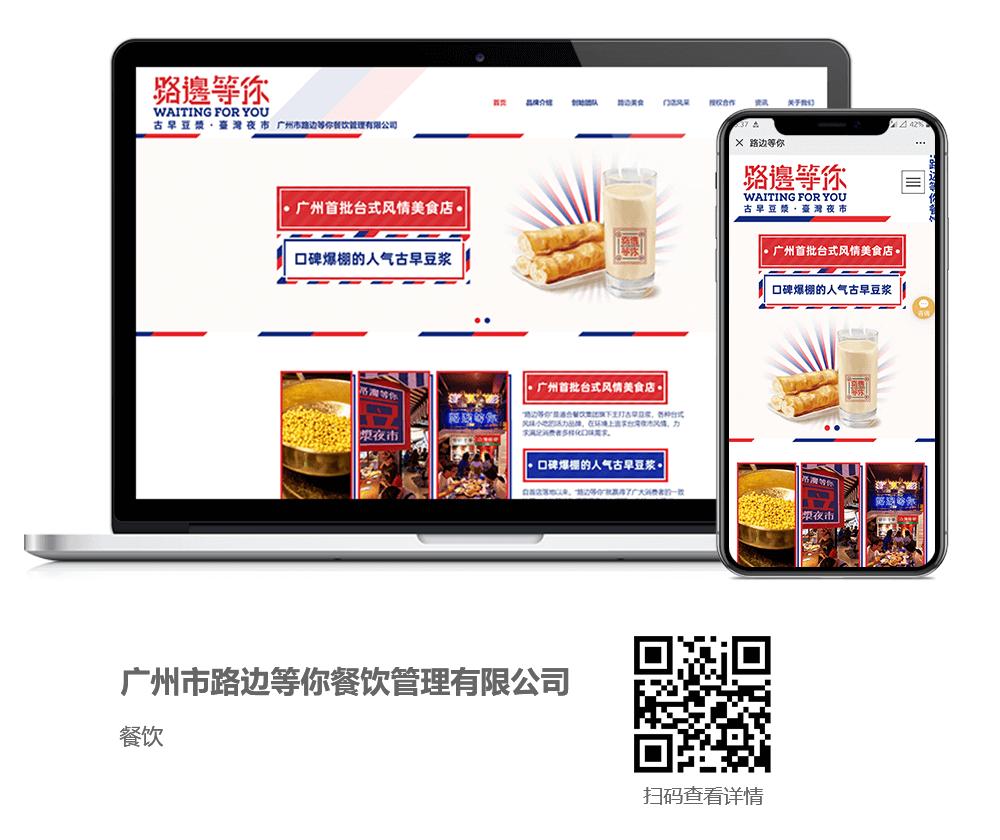 餐饮网站建设案例,餐饮网站开发案例