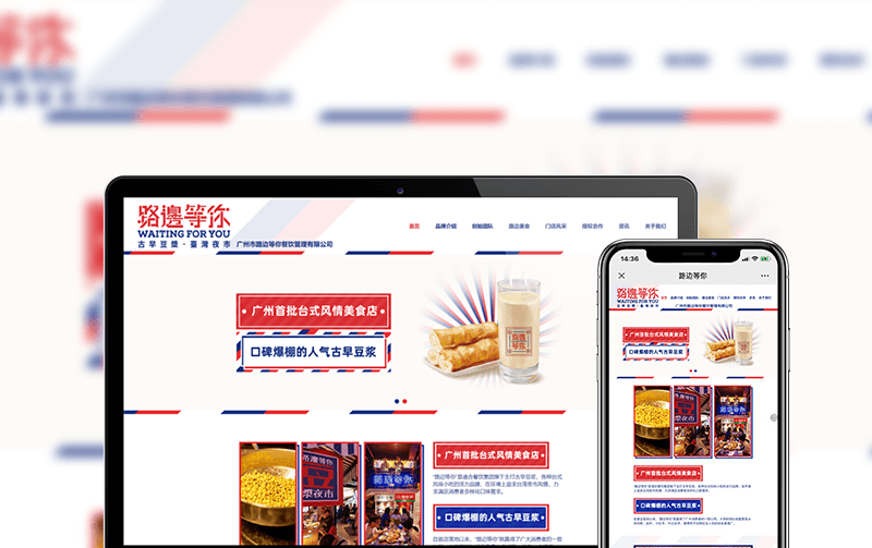 餐饮网站建设-河北网站建设案例