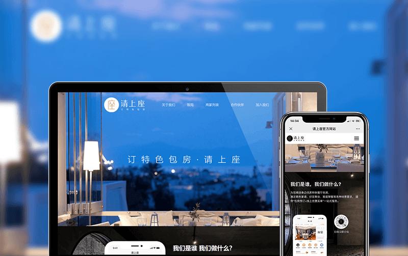 餐饮订座网站建设-天津网站建设案例