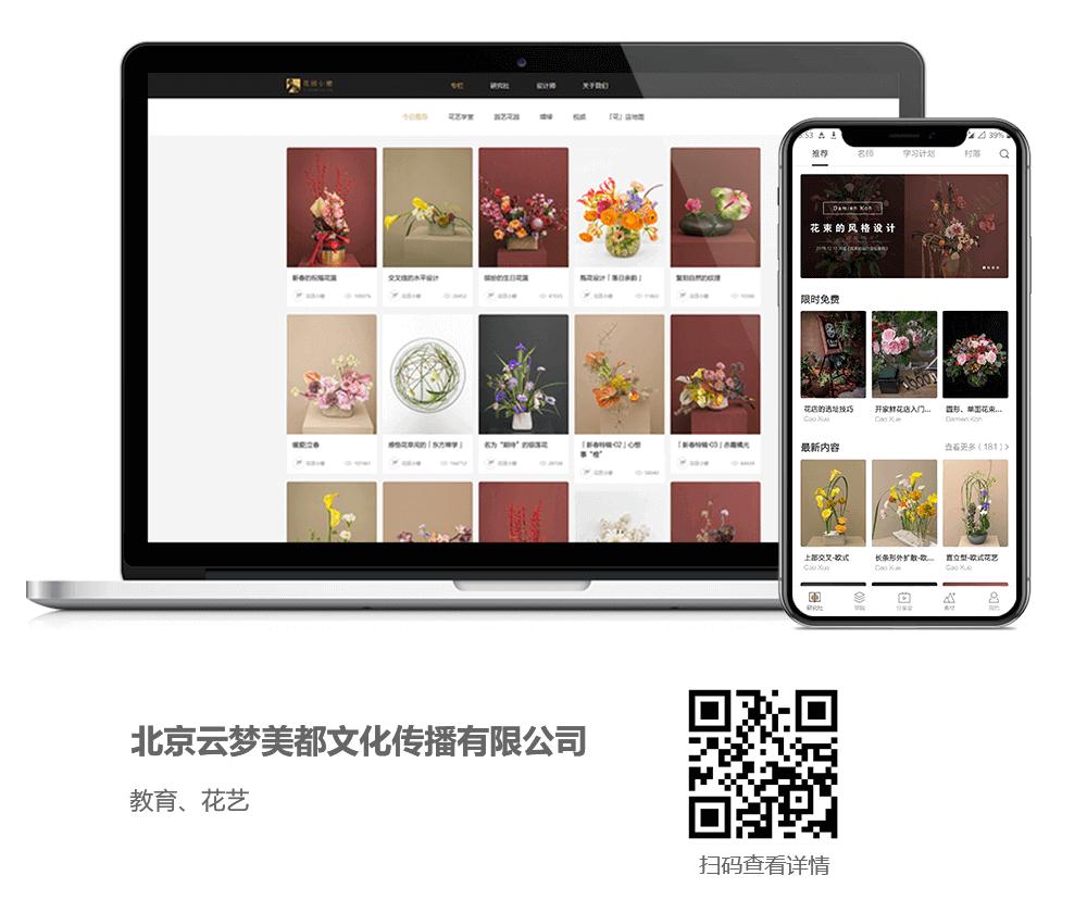 花艺网站建设案例,花艺网站开发案例