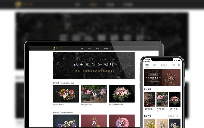 花艺网站建设
