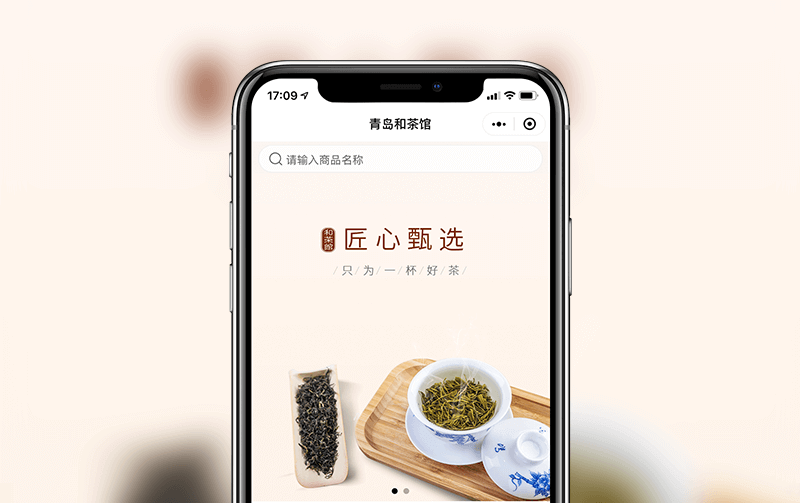 茶馆小程序-天津小程序欧宝体育入口案例