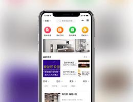 房地产小程序-黑龙江小程序开发案例