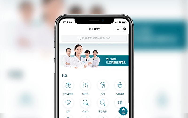 医疗预约小程序-天津小程序欧宝体育入口案例