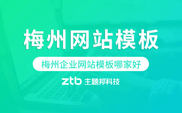 梅州企业网站模板哪家好,梅州网站模板挑选
