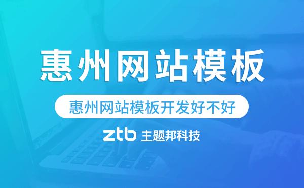 惠州网站模板开发好不好,惠州网站模板搭建