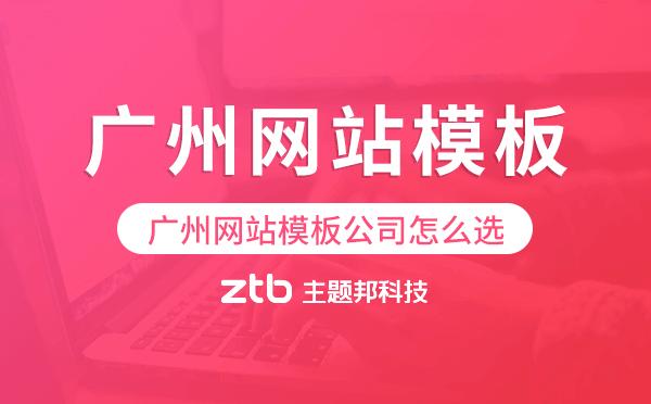 广州网站模板公司怎么选,哪家好