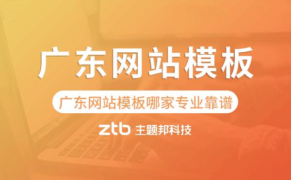 广东网站模板哪家公司专业靠谱