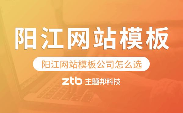 阳江网站模板公司怎么选,阳江模板建站公司