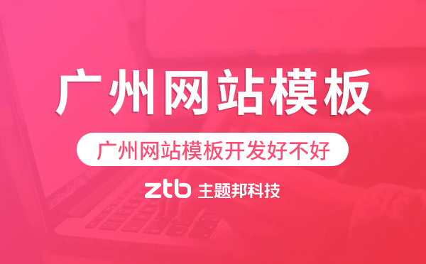 广州网站模板开发好不好,怎么选