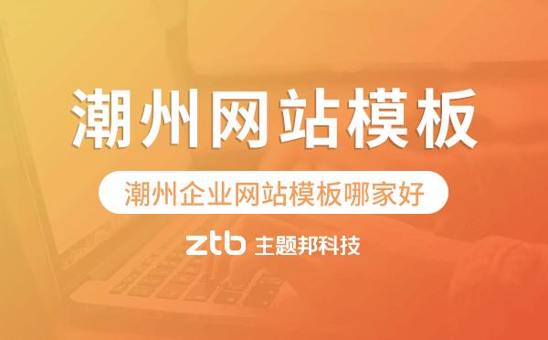 潮州企业网站模板哪家好,潮州网站模板