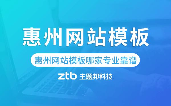 惠州网站模板哪家公司专业靠谱.png