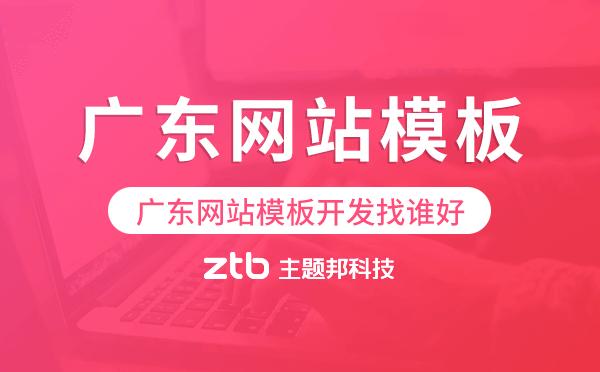 广东网站模板欧宝体育入口找谁好,广东模板建站公司