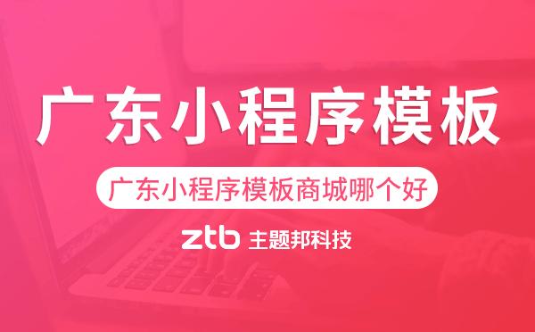 广东小程序模板商城哪个好