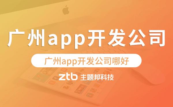 广州app欧宝体育入口公司哪好,专业靠谱广州app欧宝体育入口