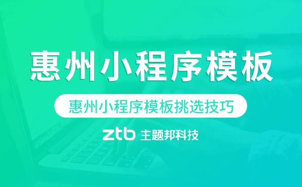 惠州小程序模板挑选技巧,如何选择
