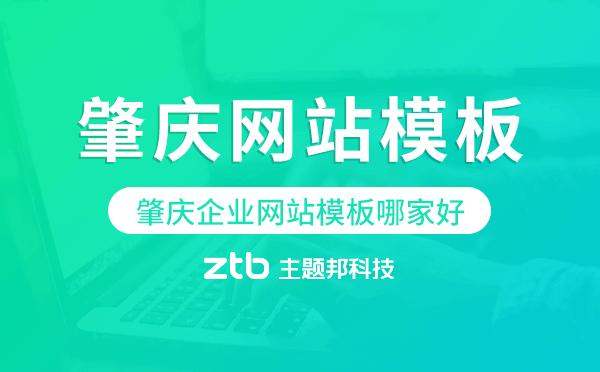 肇庆企业网站模板哪家好,肇庆网站模板.png