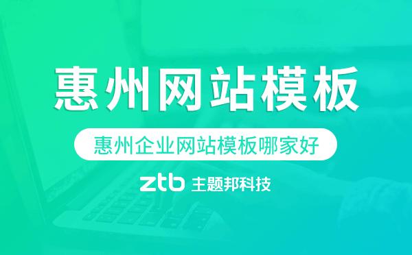 惠州企业网站模板哪家好,惠州网站模板