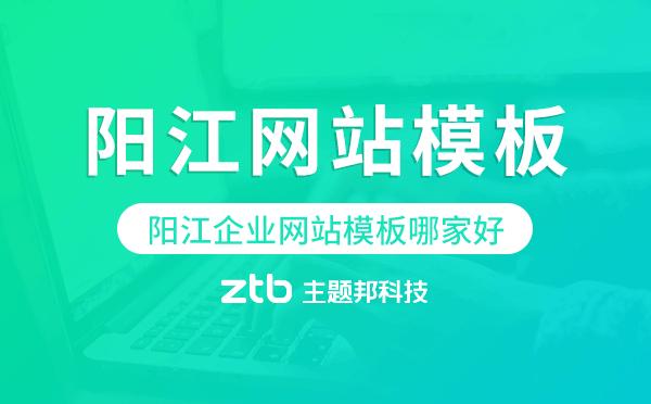 阳江企业网站模板哪家好,阳江网站模板