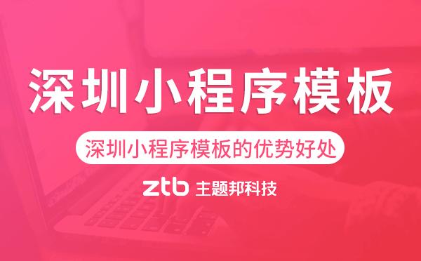 深圳小程序模板的优势好处,价值意义