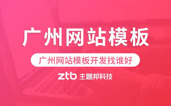 广州网站模板开发找谁好,广州模板建站公司