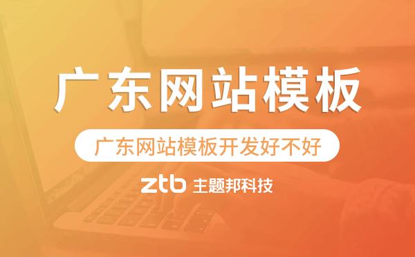 广东网站模板开发好不好,广东网站模板搭建