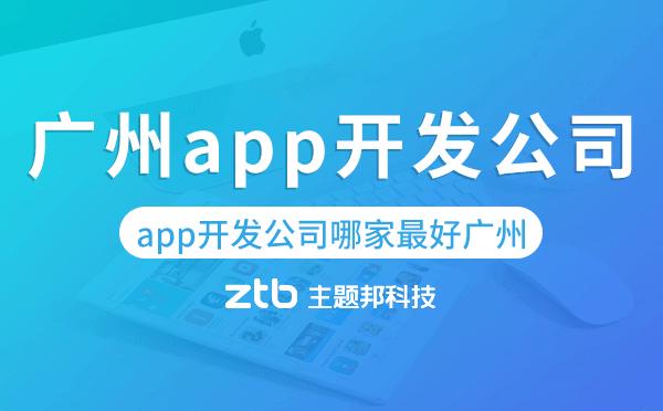 app欧宝体育入口公司哪家最好广州,广州app欧宝体育入口