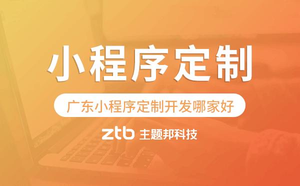 广东小程序定制开发哪家公司好