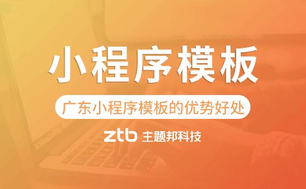 广东小程序模板的优势好处