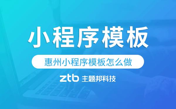 惠州小程序模板怎么做,哪个好用.png