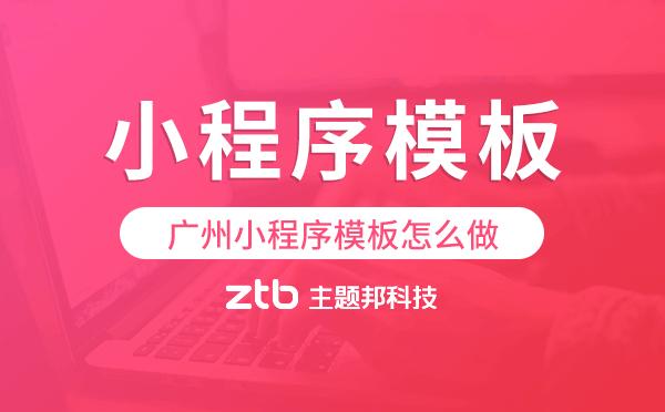 广州小程序模板怎么做,哪个好用.png