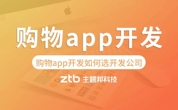 购物app开发如何选择开发公司