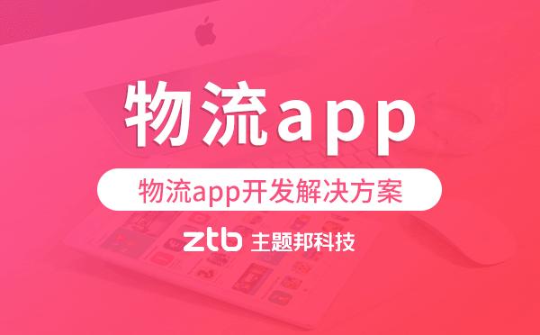 物流app开发,物流app开发解决方案